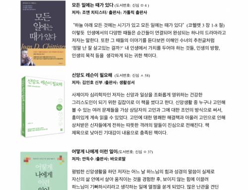 도서 봉사자 추천 1월의 책 2019