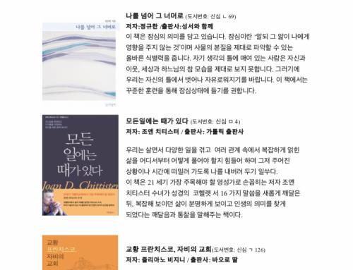 도서 봉사자 추천 11월의 책 2018