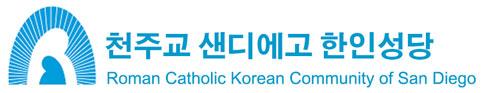 천주교 샌디에고 한인성당 Logo