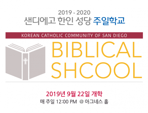 2019-2020 주일학교 개학