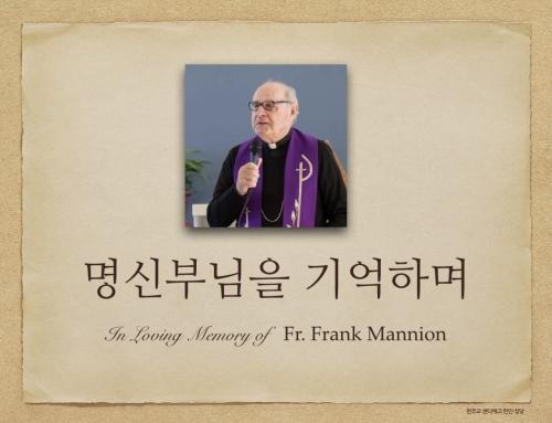 명 프란치스코 신부님.mov