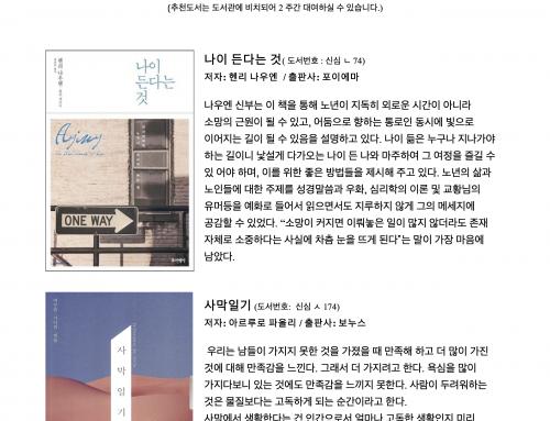 도서 봉사자 추천 1월의 책 2020