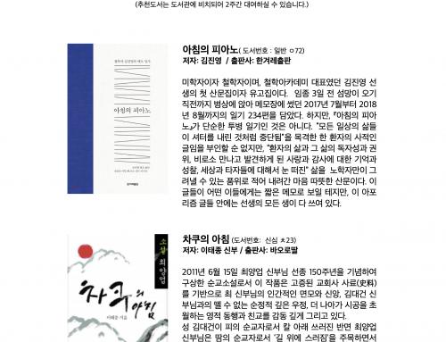 도서 봉사자 추천 2월의 책 2020