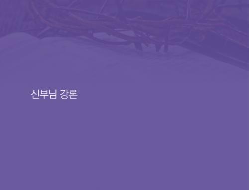 [신부님 강론] 사순 제 5주간 화요일