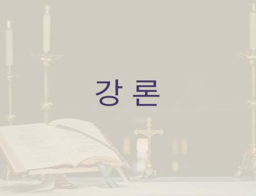 [신부님 강론] 부활 7주간 금요일