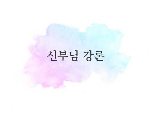 [신부님 강론] 연중 제2 주간 화요일