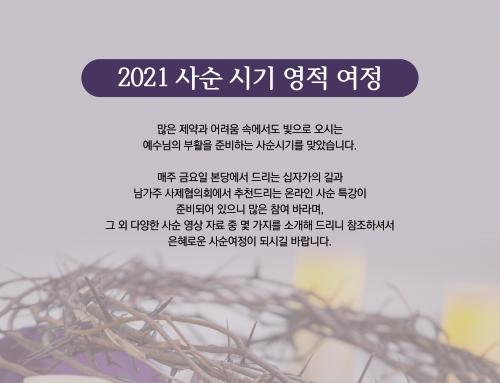 [2021 사순 시기 영적 여정]