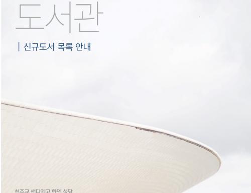 도서관 신규 도서 안내
